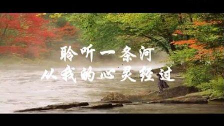 聆听一条河从我的心灵经过  作者:闻小语 诵读:风过