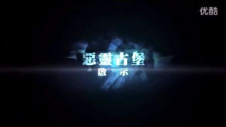 新連載!《生化危機:啟示》正式版劇情預告  神祕新作連載預告