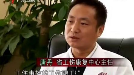 《广东卫视新闻》 唐丹:让工伤患者重返工作岗位GuangDongTV2013