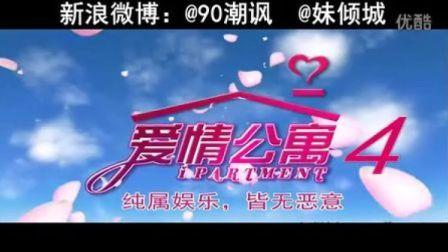 《爱情公寓4》第0.2集,《麻痹高考歌》童鞋高考后吐槽选择题!
