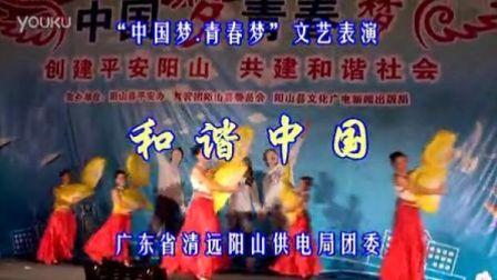 和谐中国(供电局团委)