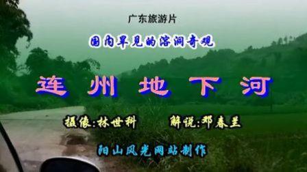 连州地下河(邓春兰连州话解说)