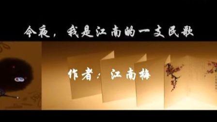 今夜,我是江南的一支民歌  作者:江南梅  诵读:风过