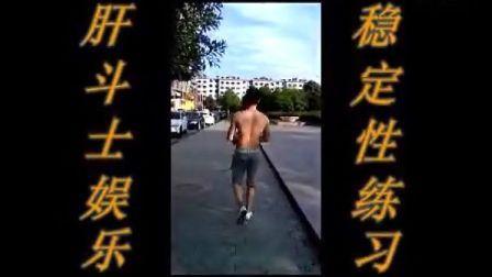 引体向上娱乐-稳定性练习(肝斗士)