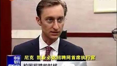 CareerBuilder中国CEO谈中国海外高端人才引进