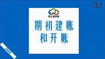 最新网上管家婆云ERP期初建账和开账【超清晰】