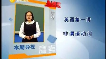 考试在线高考易错题解析英语辅导全10讲1-3讲北京广渠门中学贾辉