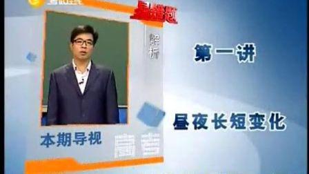考试在线高考易错题解析高中地理辅导全10讲1-3 北京第七中学刘权