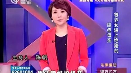 上海电视台《甲方乙方》之被养女逼上绝路的癌症母亲