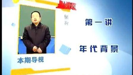 考试在线高考易错题解析高中历史辅导全10讲1-3 北京第七中学王东琦
