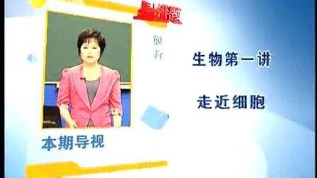 考试在线高考易错题解析高中生物辅导全10讲1-3 北京二中教师王蓓