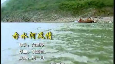 09.赤水河风情