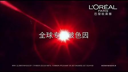 李冰冰复颜光学嫩肤系列30秒广告大片巴黎欧莱雅2012年