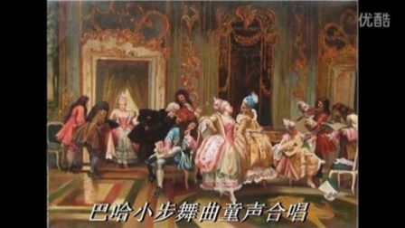 巴哈小步舞曲 童声合唱  国儒编辑制作