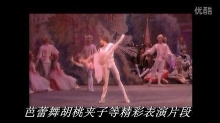 芭蕾舞胡桃夹子等精彩表演  编辑制作国儒