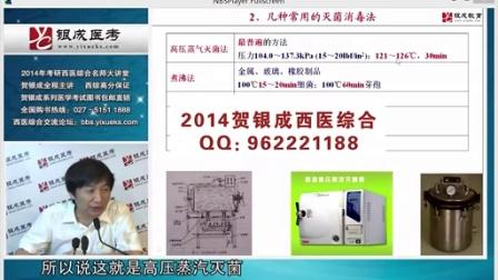 2014,15年贺银成考研西医综合强化班冲刺班病理学09
