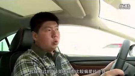 试驾一汽-大众3.0 v6 CC 大众CC试驾 汽车之家