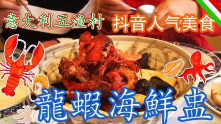 【龙虾海鲜盅】意大利五渔村--ciao美食