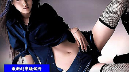 2012酒吧慢摇dj(出卖我)中文情感串烧_标清