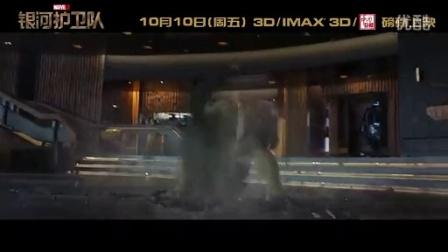 《银河护卫队》重磅花絮 漫威宇宙全回顾  预告《复仇者联盟2》