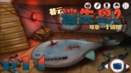 暮云【迷失岛2】每集一个小谜题14 楼下谜题楼上解