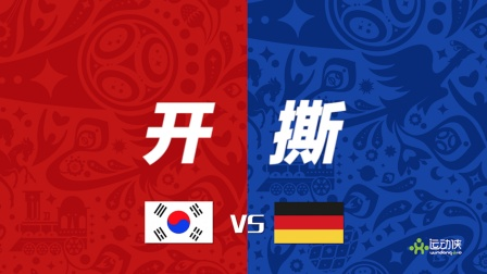 韩国VS德国, 预测0: 2德国胜