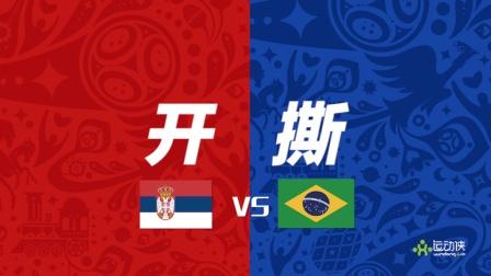 塞尔维亚VS巴西, 预测1: 2巴西胜
