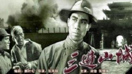 《三进山城》- 经典老电影(1965)