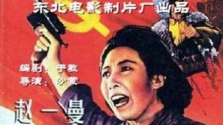 赵一曼 - 老电影(1950)