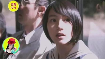 日本大脑洞电影《空想少女》女孩在公交车上看到帅哥浮想联翩
