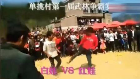 农村的第一届武林争霸赛, 打得昏天地暗, 黄沙漫天