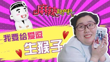 """麻辣妇产科之""""借精生子""""风波"""