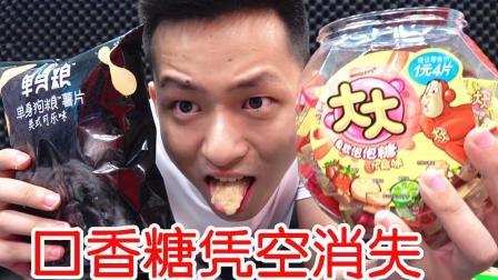 吃口香糖时吃一片薯片糖会凭空消失? 那么我满口都是口香糖呢?