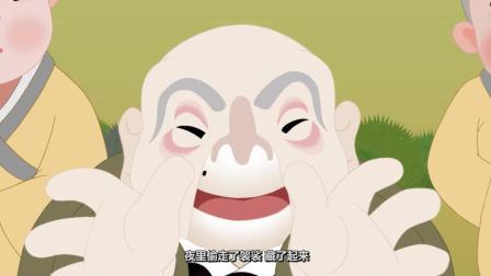 「动画」西游记的故事-悟空爱炫耀, 惹来大麻烦