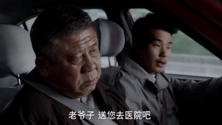 美好生活20:老梁黑着脸做出租车,司机都被他恶心到了
