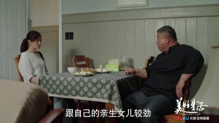 美好生活:老梁饭桌上质问李小冉,开大奔送你回来的人是谁?