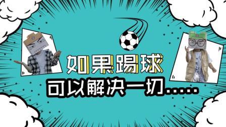 【凹凸相对论】如果踢球能解决一切#玩转世界杯#