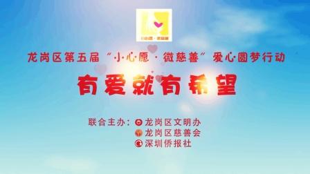 """龙岗区第五届""""小心愿•微慈善""""爱心圆梦微视频"""