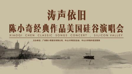 陈小奇词曲作品美国硅谷演唱会( 2)