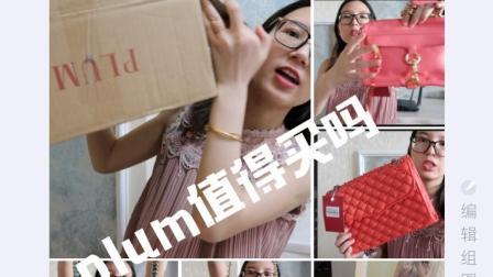 自掏腰包! ! ! ! Plum小众包包购物体验#Plum值不值得买#二手包包首次购物分享