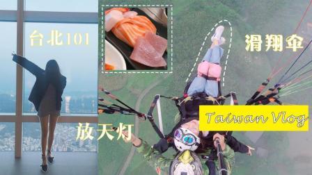 台湾毕业游vlog3 滑翔伞 台北101 超大份日料 十份车站 逛吃逛吃