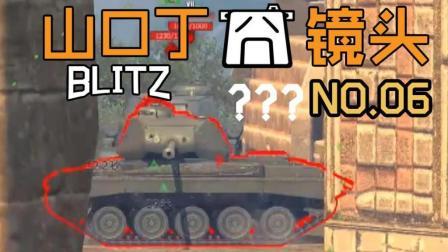坦克世界闪电战囧镜头#6地图上都是虫洞