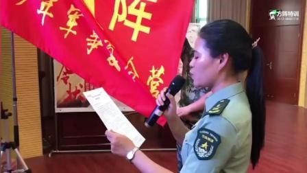 方阵特训2018将军梦主题军事夏令营第一期 视频