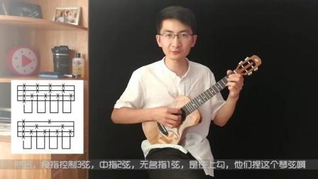 【一起学尤克里里第8课】尤克里里分解和弦节奏型和《温柔》讲解 张紫宇学尤克里里 靠谱吉他