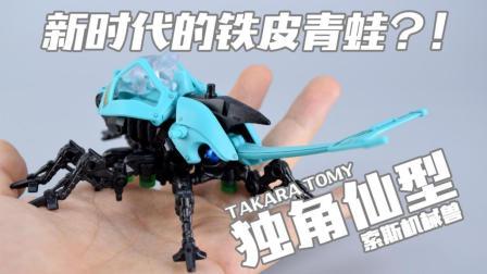【评头论足】新时代的铁皮青蛙? TAKARA 索斯机械兽 独角仙型 拼装发条玩具模型