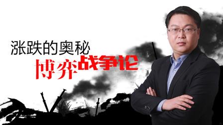 """涨跌的奥秘——""""博弈""""战争论"""