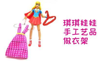 琪琪娃娃手工艺品做衣架给芭比娃娃 叶罗丽娃娃 可儿娃娃