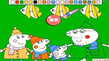 小猪佩奇开心乐园 小猪佩奇一家之粉红小猪填色动画视频