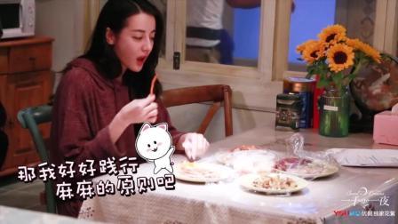 【迪丽热巴】花絮也很好看系列-凌凌七花絮-偷吃辣条的热巴