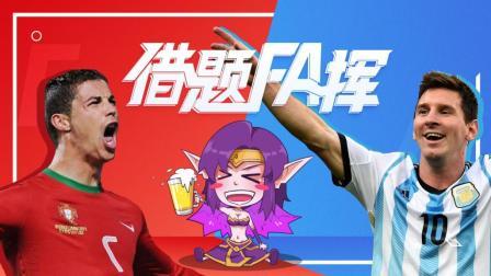 中国队喜提世界杯冠军? 有两种方式